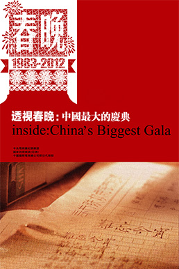 Inside: China's Biggest Gala